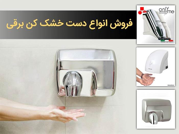 دست خشک کن برقی