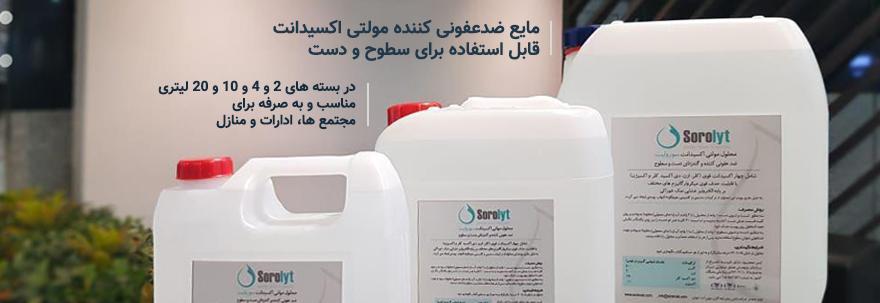 محلول ضد عفونی کننده سطوح و دست +Sorolyt – حجم 4 لیتر