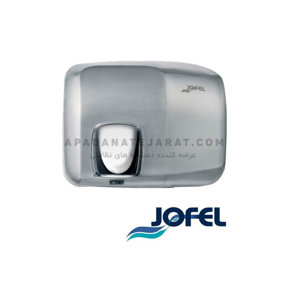 دست خشک کن برقی Jofel 92500