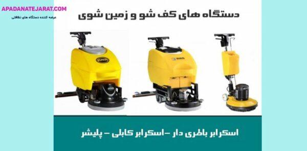 اسکرابر ایرانی مدل ANA E75C کابلی