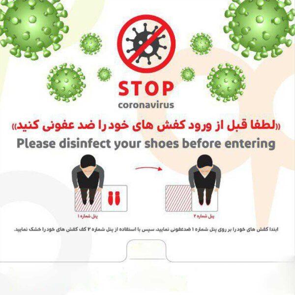 پد ضدعفونی کفش