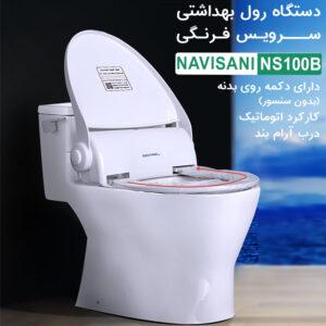 دستگاه رول توالت فرنگی هوشمند درب دار Navisani – ns100b