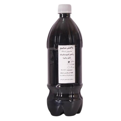 مایع واکس پلیمری مشکی Waxer200